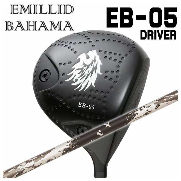 【特注カスタムクラブ】エミリッドバハマ EB-05 ドライバーTRPX(ティーアールピーエックス)Xanadu(ザナドゥ) シャフト