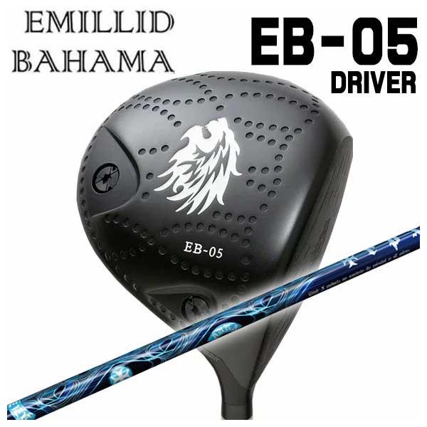 【特注カスタムクラブ】エミリッドバハマ EB-05 ドライバーTRPX(ティーアールピーエックス)Aura(アウラ) シャフト