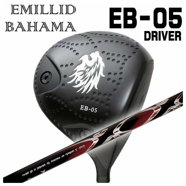 【特注カスタムクラブ】エミリッドバハマ EB-05 ドライバーTRPX(ティーアールピーエックス)X-LINE(エックスライン) シャフト