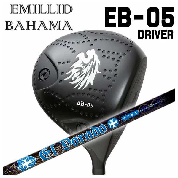【特注カスタムクラブ】エミリッドバハマ EB-05 ドライバーTRPX(ティーアールピーエックス)El Dorado(エルドラド) シャフト