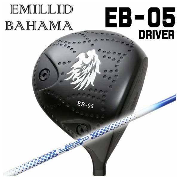 【特注カスタムクラブ】エミリッドバハマ EB-05 ドライバーシンカグラファイトLOOPプロトタイプBWシャフト
