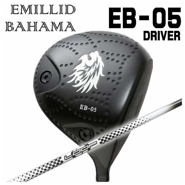 【特注カスタムクラブ】エミリッドバハマ EB-05 ドライバーシンカグラファイトLOOPプロトタイプHDシャフト