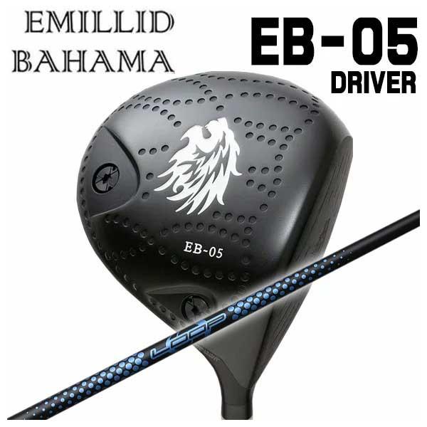 【特注カスタムクラブ】エミリッドバハマ EB-05 ドライバーシンカグラファイトLOOPプロトタイプJJシャフト
