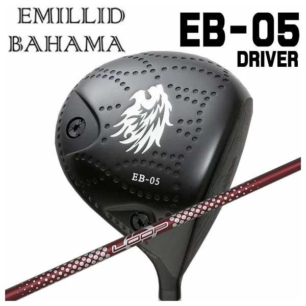 【特注カスタムクラブ】エミリッドバハマ EB-05 ドライバーシンカグラファイトLOOPプロトタイプ LXシャフト