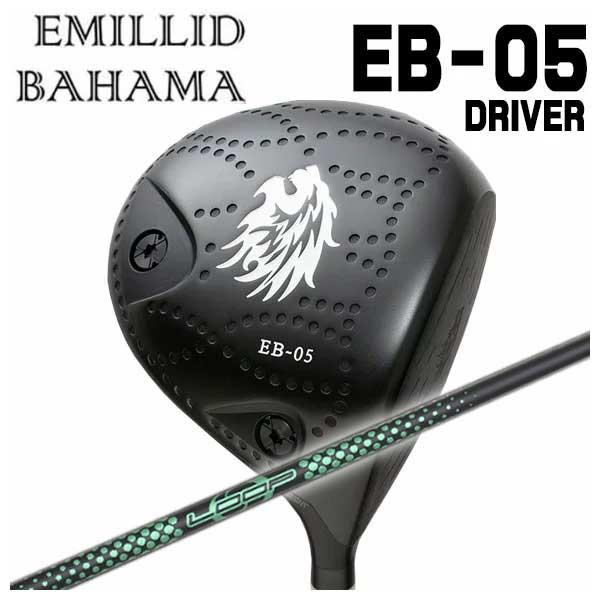 【特注カスタムクラブ】エミリッドバハマ EB-05 ドライバーシンカグラファイトLOOPプロトタイプGKシャフト