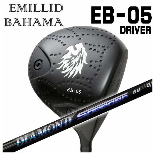 【特注カスタムクラブ】エミリッドバハマ EB-05 ドライバー藤倉(Fujikura フジクラ)ジュエルライン(JEWEL LINE)ダイヤモンド スピーダー(DIAMOND Speeder)
