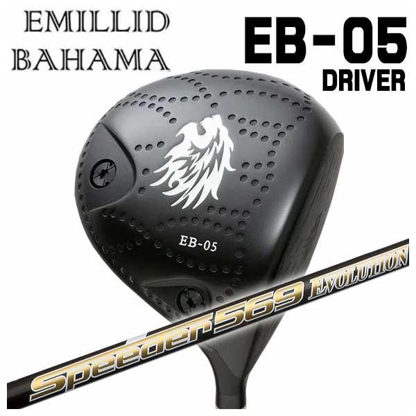 【特注カスタムクラブ】エミリッドバハマ EB-05 ドライバー藤倉スピーダーエボリューション4 シャフト