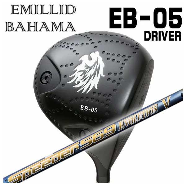 【特注カスタムクラブ】エミリッドバハマ EB-05 ドライバー藤倉スピーダーエボリューション5 シャフト