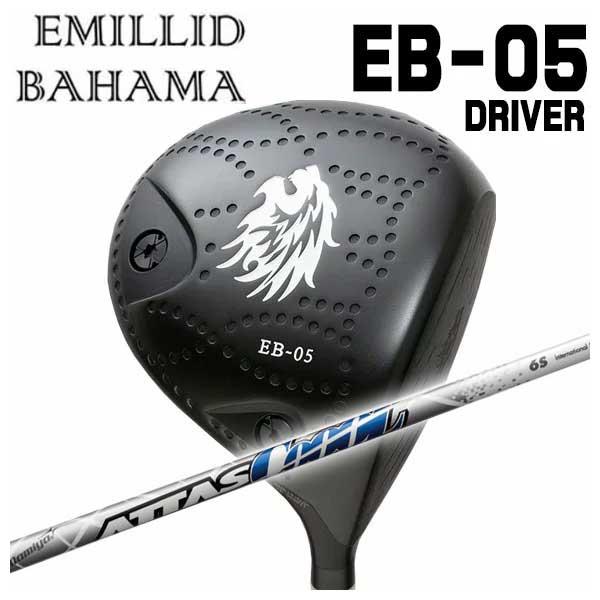 【特注カスタムクラブ】エミリッドバハマ EB-05 ドライバーUSTマミヤアッタスクール シャフト