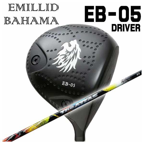【特注カスタムクラブ】エミリッドバハマ EB-05 ドライバーUSTマミヤThe ATTAS ジアッタス(10代目) シャフト
