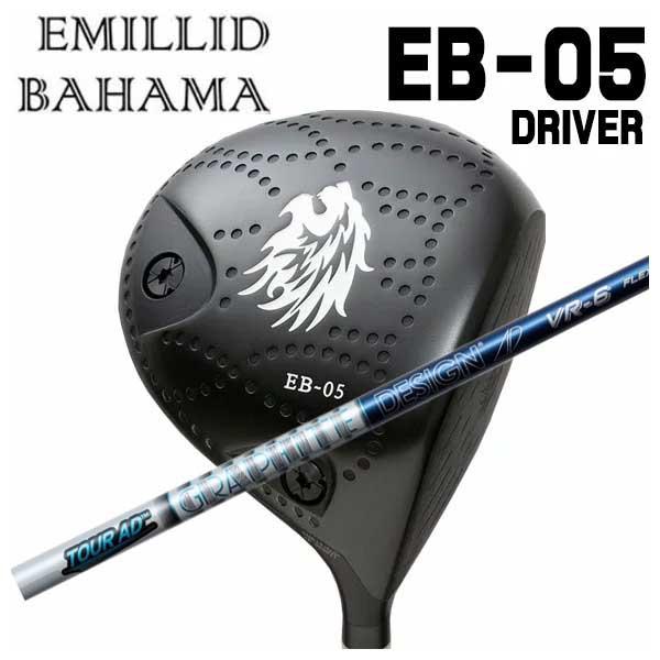 【特注カスタムクラブ】エミリッドバハマ EB-05 ドライバーグラファイトデザインツアーAD VR シャフト