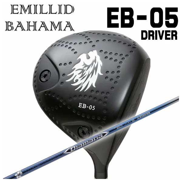 【特注カスタムクラブ】エミリッドバハマ EB-05 ドライバー三菱ケミカルディアマナBF シャフト