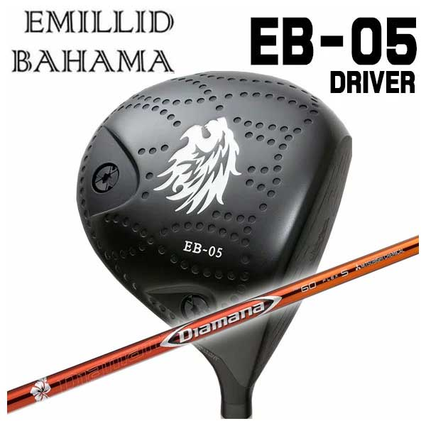 【特注カスタムクラブ】エミリッドバハマ EB-05 ドライバー三菱ケミカルディアマナRF シャフト