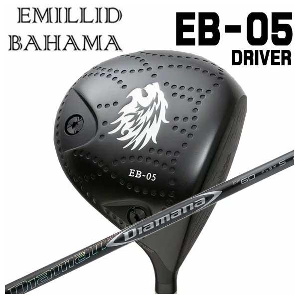 【特注カスタムクラブ】エミリッドバハマ EB-05 ドライバー三菱ケミカルディアマナDF シャフト