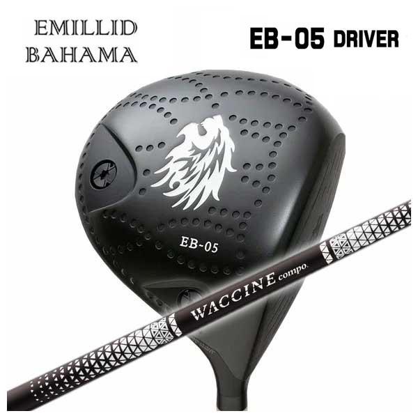 【特注カスタムクラブ】エミリッドバハマ EB-05 ドライバーグラビティワクチンコンポGR450Vシャフト