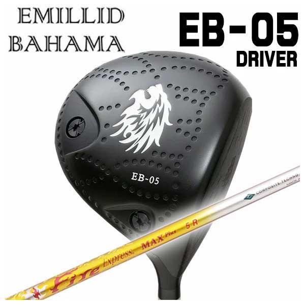 【特注カスタムクラブ】エミリッドバハマ EB-05 ドライバーコンポジットテクノファイアーエクスプレスMAX PLUSシャフト