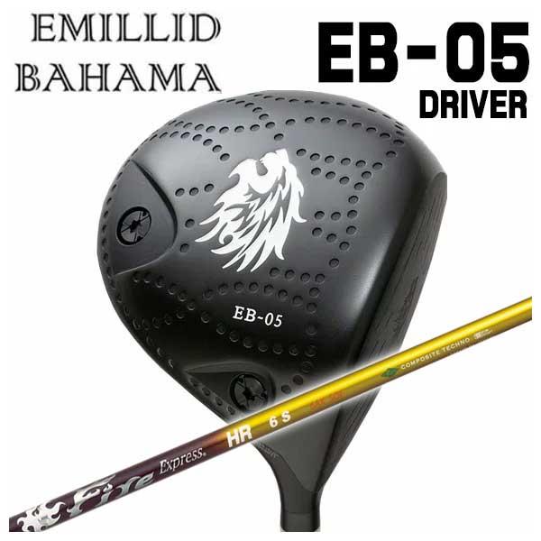 【特注カスタムクラブ】エミリッドバハマ EB-05 ドライバーコンポジットテクノファイアーエクスプレスHRシャフト