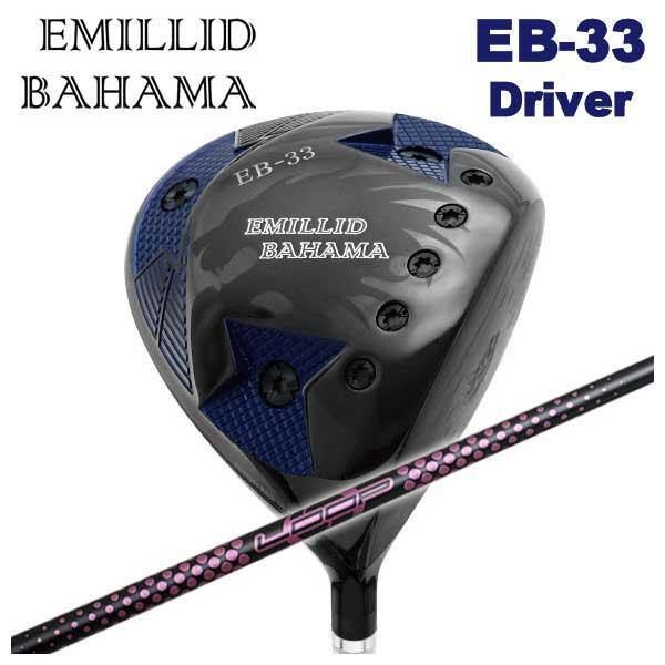 【特注カスタムクラブ】エミリッドバハマ EB-33 ドライバーシンカグラファイトLOOPプロトタイプAIシャフト