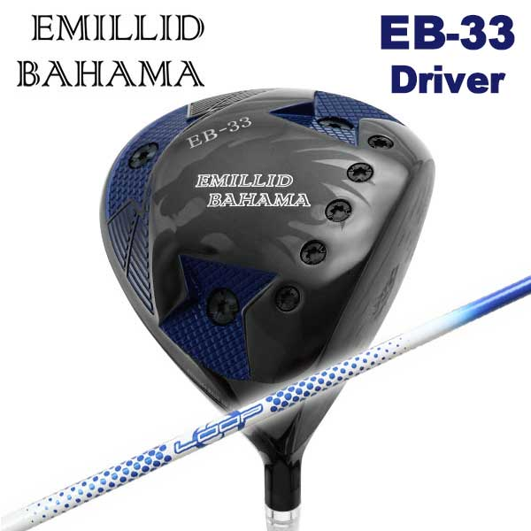 【特注カスタムクラブ】エミリッドバハマ EB-33 ドライバーシンカグラファイトLOOPプロトタイプBWシャフト
