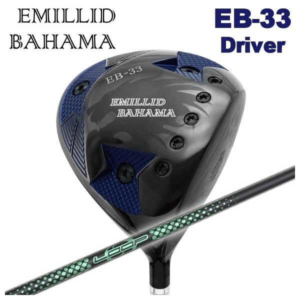 【特注カスタムクラブ】エミリッドバハマ EB-33 ドライバーシンカグラファイトLOOPプロトタイプGKシャフト