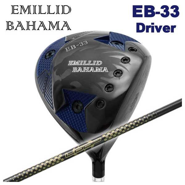 【特注カスタムクラブ】エミリッドバハマ EB-33 ドライバーシンカグラファイトLOOPプロトタイプIPシャフト