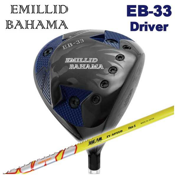 【特注カスタムクラブ】エミリッドバハマ EB-33 ドライバーJBEAM ZY-SPEED YELLOW (黄)シャフト