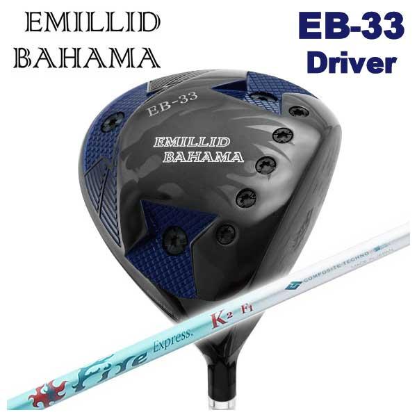 【特注カスタムクラブ】エミリッドバハマ EB-33 ドライバーコンポジットテクノファイアーエクスプレスK2シャフト