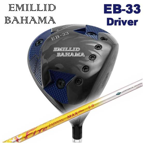 【特注カスタムクラブ】エミリッドバハマ EB-33 ドライバーコンポジットテクノファイアーエクスプレスMAX PLUSシャフト