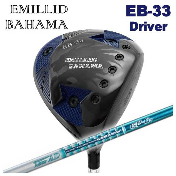 【特注カスタムクラブ】エミリッドバハマ EB-33 ドライバーグラファイトデザインTour-AD GPシャフト