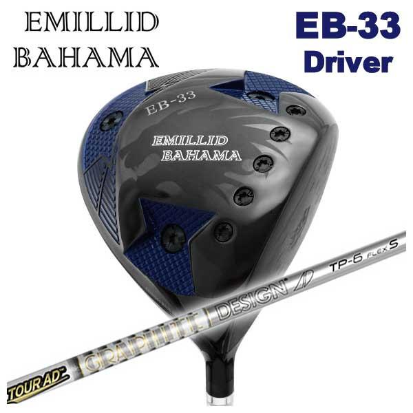 【特注カスタムクラブ】エミリッドバハマ EB-33 ドライバーグラファイトデザインTour-AD TPシャフト