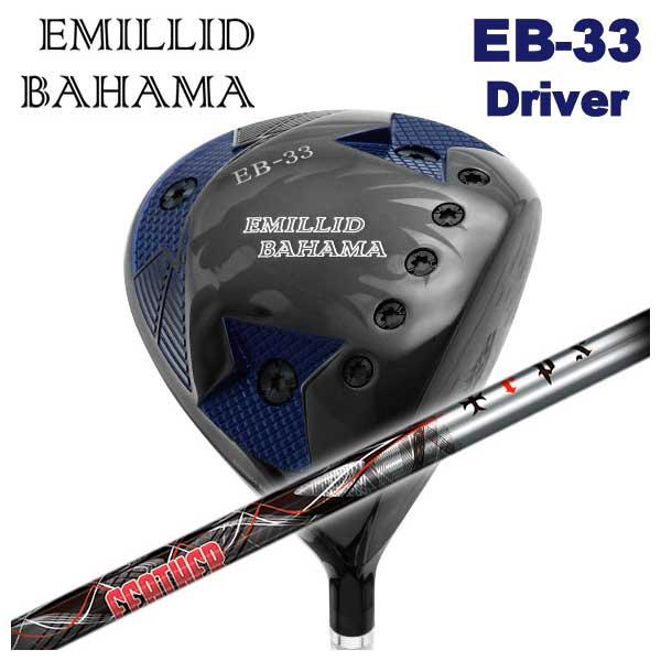 【特注カスタムクラブ】エミリッドバハマ EB-33 ドライバーTRPX Feather(フェザー)シャフト