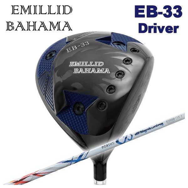 【特注カスタムクラブ】エミリッドバハマ EB-33 ドライバーデザインチューニング Design TuningメビウスDX MÖBIUS DX シャフト