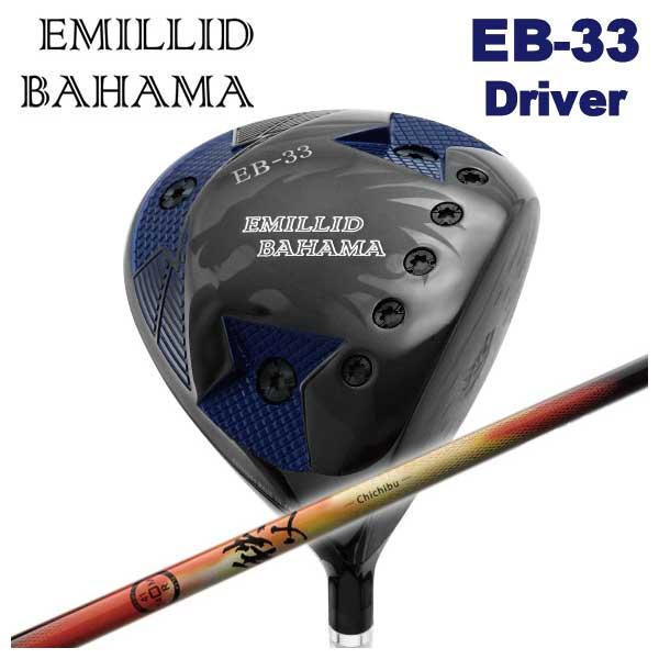 【特注カスタムクラブ】エミリッドバハマ EB-33 ドライバーグラファイトデザイン秩父 chichibu シャフト