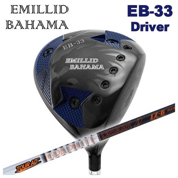 【特注カスタムクラブ】エミリッドバハマ EB-33 ドライバー グラファイトデザイン Tour-AD IZシャフト
