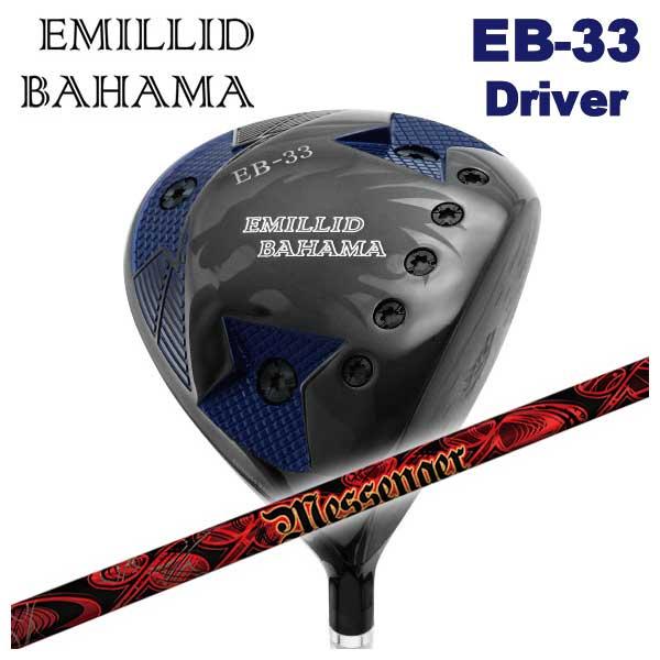 【特注カスタムクラブ】エミリッドバハマ EB-33 ドライバーTRPX NEWメッセンジャーシャフト