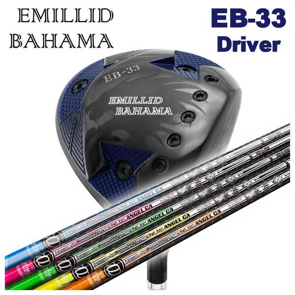 【特注カスタムクラブ】エミリッドバハマ EB-33 ドライバークライムオブエンジェルカリフォルニアシャフト