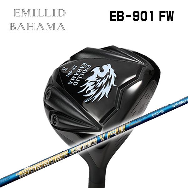【特注カスタムクラブ】エミリッドバハマ EMILIDBAHAMAEB-901 フェアウェイウッド藤倉 エボリューション5 FWシャフト