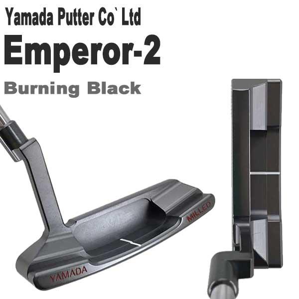山田パター工房 マシンミルドシリーズ エンペラー2 バーニングブラック パター Emperor2 Burning Black