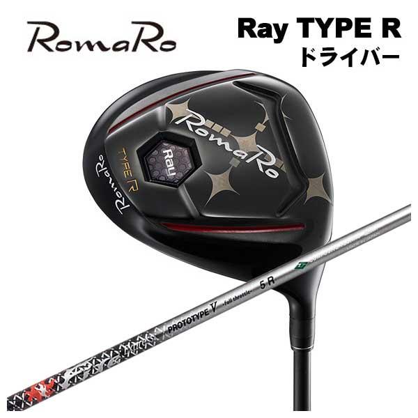 【特注カスタムクラブ】ロマロ RomaroRay Type R タイプR ドライバーコンポジットテクノ ファイアーエクスプレスPROTOTYPE V(ファイブ) -フルスロットル- シャフト