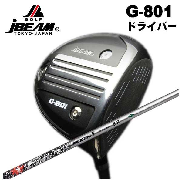 【特注カスタムクラブ】JBEAMG-801 ドライバーコンポジットテクノ ファイアーエクスプレスPROTOTYPE V(ファイブ) -フルスロットル- シャフト