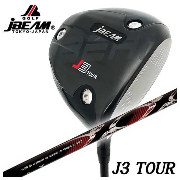 【特注カスタムクラブ】JBEAM(ジェイビーム)J3 TOUR ドライバー TRPX(ティーアールピーエックス)X-LINE(エックスライン) シャフト