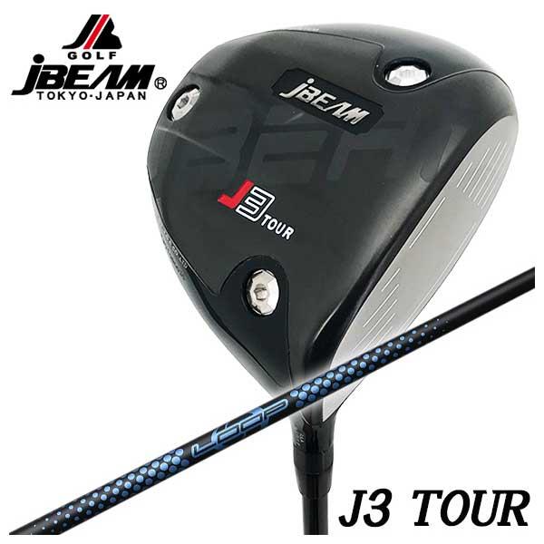 【特注カスタムクラブ】JBEAM(ジェイビーム)J3 TOUR ドライバー シンカグラファイトLOOPプロトタイプJJシャフト