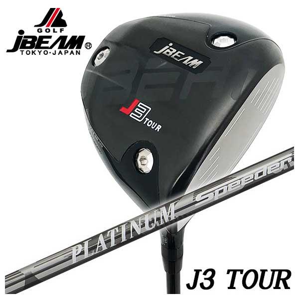 【特注カスタムクラブ】JBEAM(ジェイビーム)J3 TOUR ドライバー 藤倉(Fujikura フジクラ)ジュエルライン(JEWEL LINE)プラチナム スピーダー(PLATINUM Speeder)