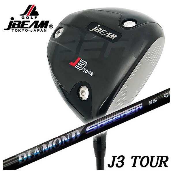 【特注カスタムクラブ】JBEAM(ジェイビーム)J3 TOUR ドライバー ドライバー 藤倉(Fujikura Speeder) フジクラ)ジュエルライン(JEWEL LINE)ダイヤモンド 藤倉(Fujikura スピーダー(DIAMOND Speeder), Luxury Brand ミドリヤ:4b709a82 --- sunward.msk.ru