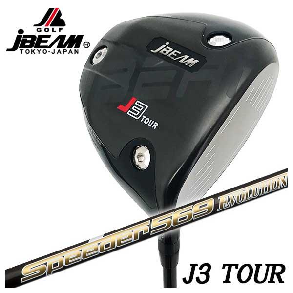 【特注カスタムクラブ】JBEAM(ジェイビーム)J3 TOUR ドライバー 藤倉スピーダーエボリューション4 シャフト