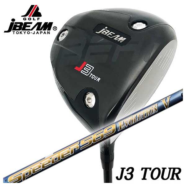 【特注カスタムクラブ】JBEAM(ジェイビーム)J3 TOUR ドライバー 藤倉スピーダーエボリューション5 シャフト