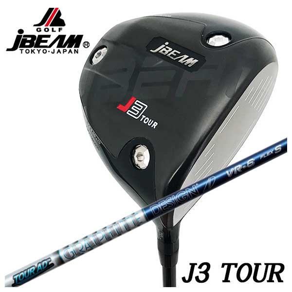 【特注カスタムクラブ】JBEAM(ジェイビーム)J3 TOUR ドライバー グラファイトデザインツアーAD VR シャフト