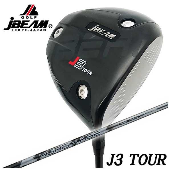 【特注カスタムクラブ】JBEAM(ジェイビーム)J3 TOUR ドライバー 三菱ケミカル クロカゲXM シャフト