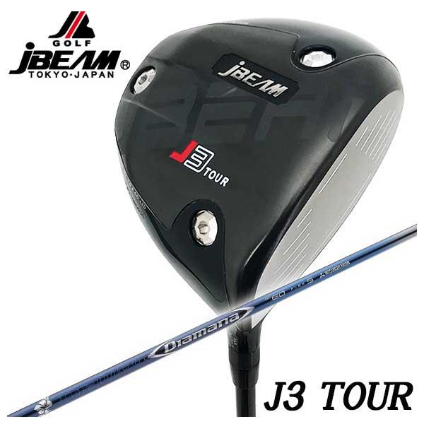 【特注カスタムクラブ】JBEAM(ジェイビーム)J3 TOUR ドライバー 三菱ケミカルディアマナBF シャフト