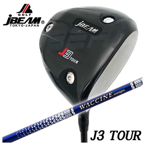 【特注カスタムクラブ】JBEAM(ジェイビーム)J3 TOUR ドライバー グラビティワクチンコンポGR560シャフト